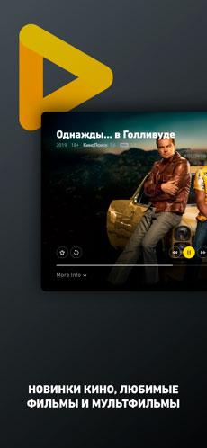 Smart-TV-Beeline-2